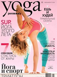 Yoga journal kansi
